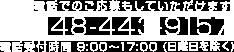 048-443-9157